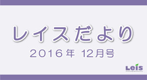 blog_top_201612-01