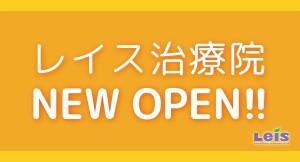 横浜金沢店オープン