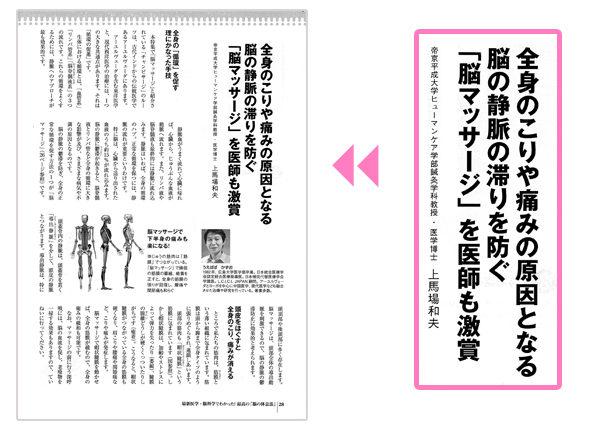 上馬塲先生「脳マッサージ」についての記事
