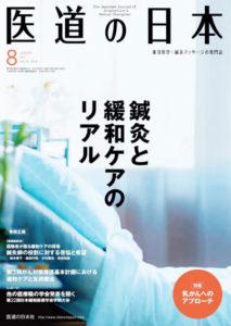 医道の日本8月号表紙