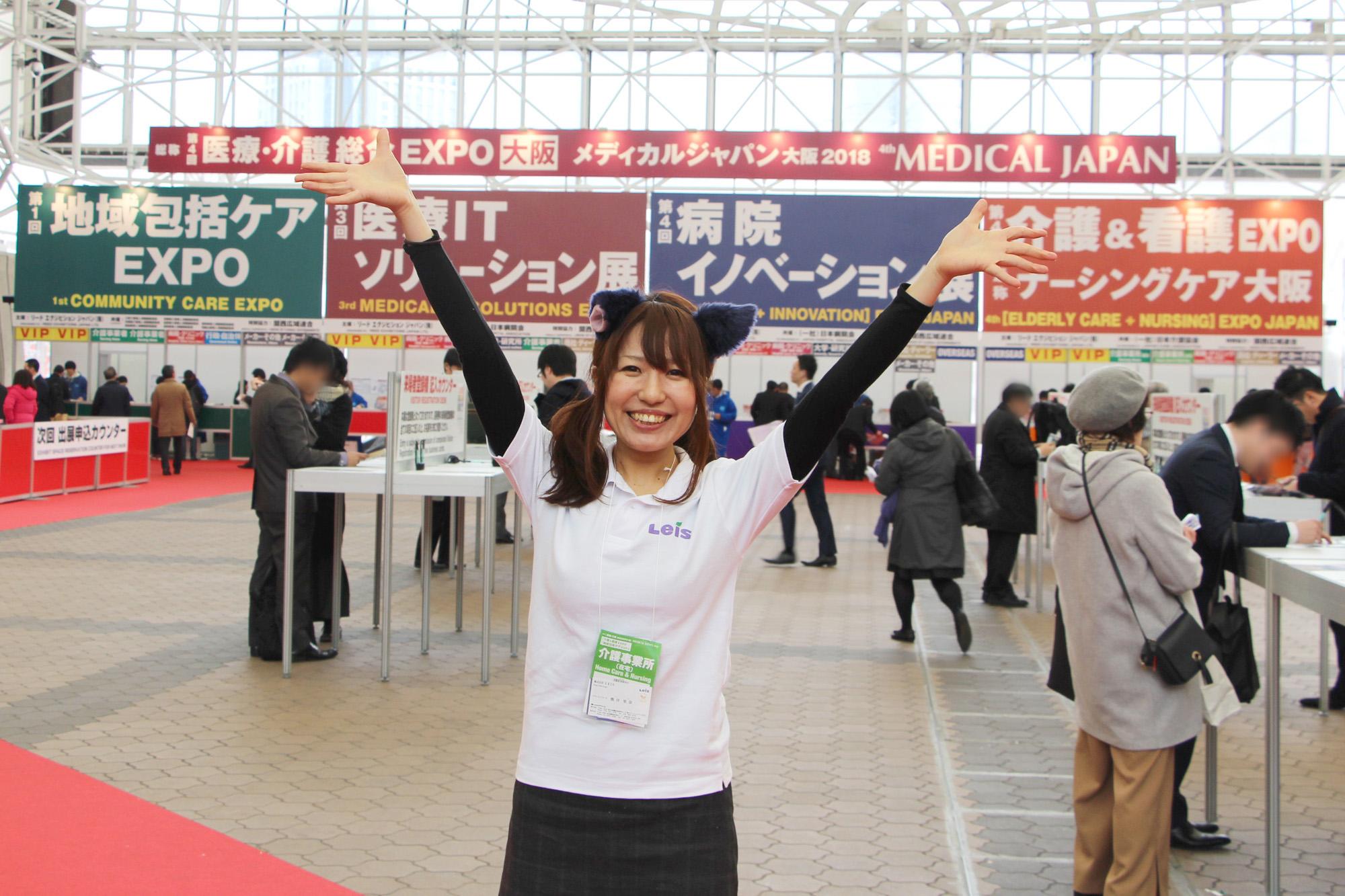 医療・介護総合EXPO入口