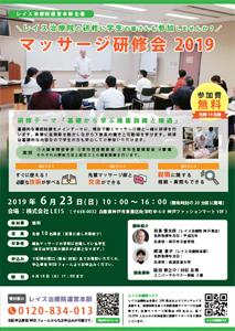 マッサージ研修会in神戸
