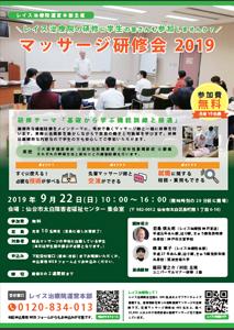 マッサージ研修会in仙台