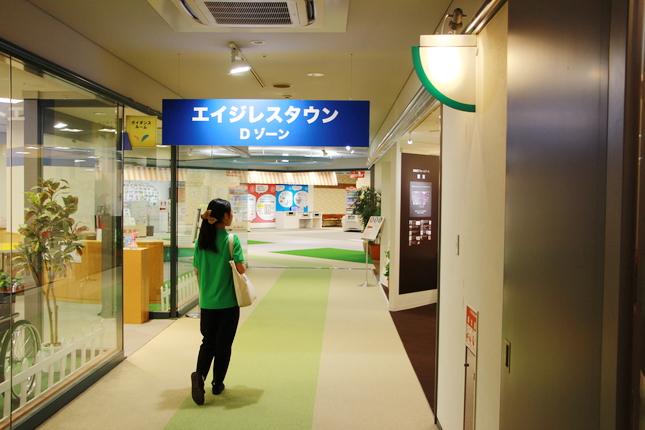 あーみん&エイジレスセンター