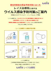 ウイルス感染予防対策(新型コロナウイルス、インフルエンザウイルス等)